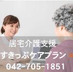 居宅介護支援「すきっぷケアプラン」