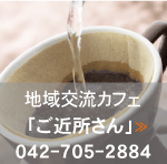 地域交流カフェ
